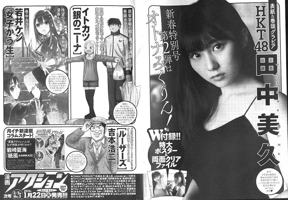 漫画アクション No.3 2019年2月5日号