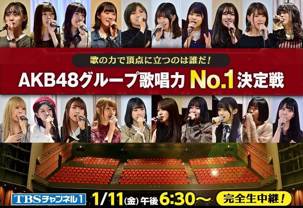 「AKB48グループ歌唱力No.1決定戦」決勝の模様を独占生放送! [1/11 18:30~]