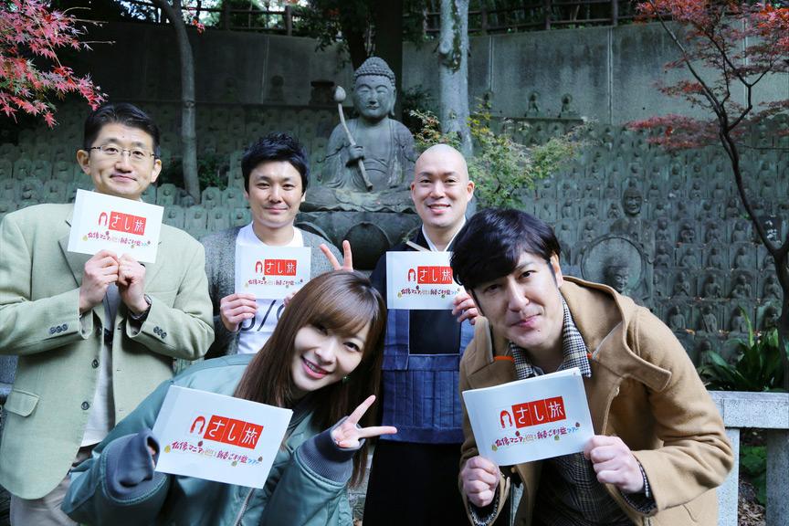 HKT48指原莉乃「さし旅」仏像マニアと巡る新春!御利益ツアー [1/12 20:15~]