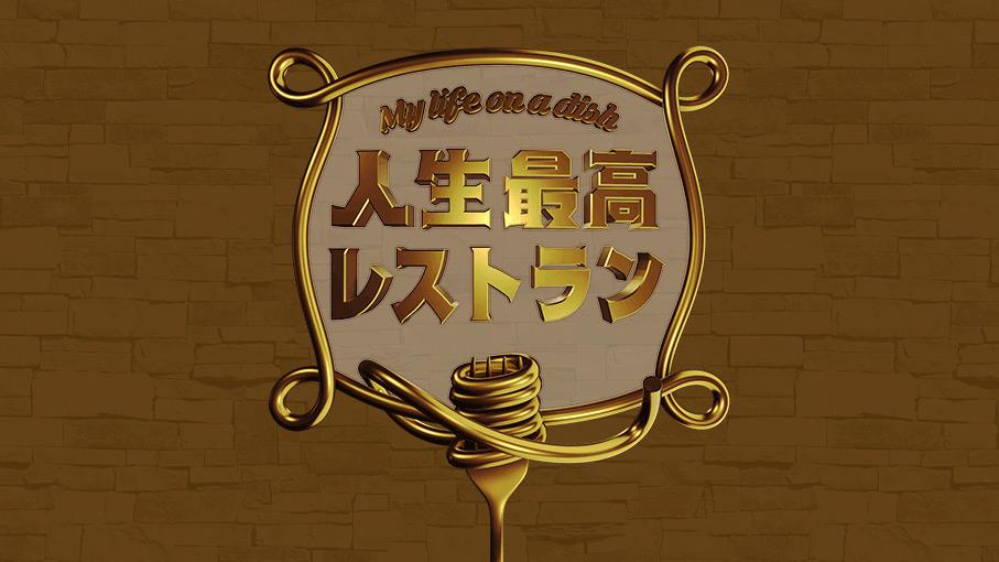 高橋みなみ * TBS「人生最高レストラン」ゲスト:山里亮太 異常なカレー愛 好きすぎて…レストラン出禁事件 [3/16 23:30~]