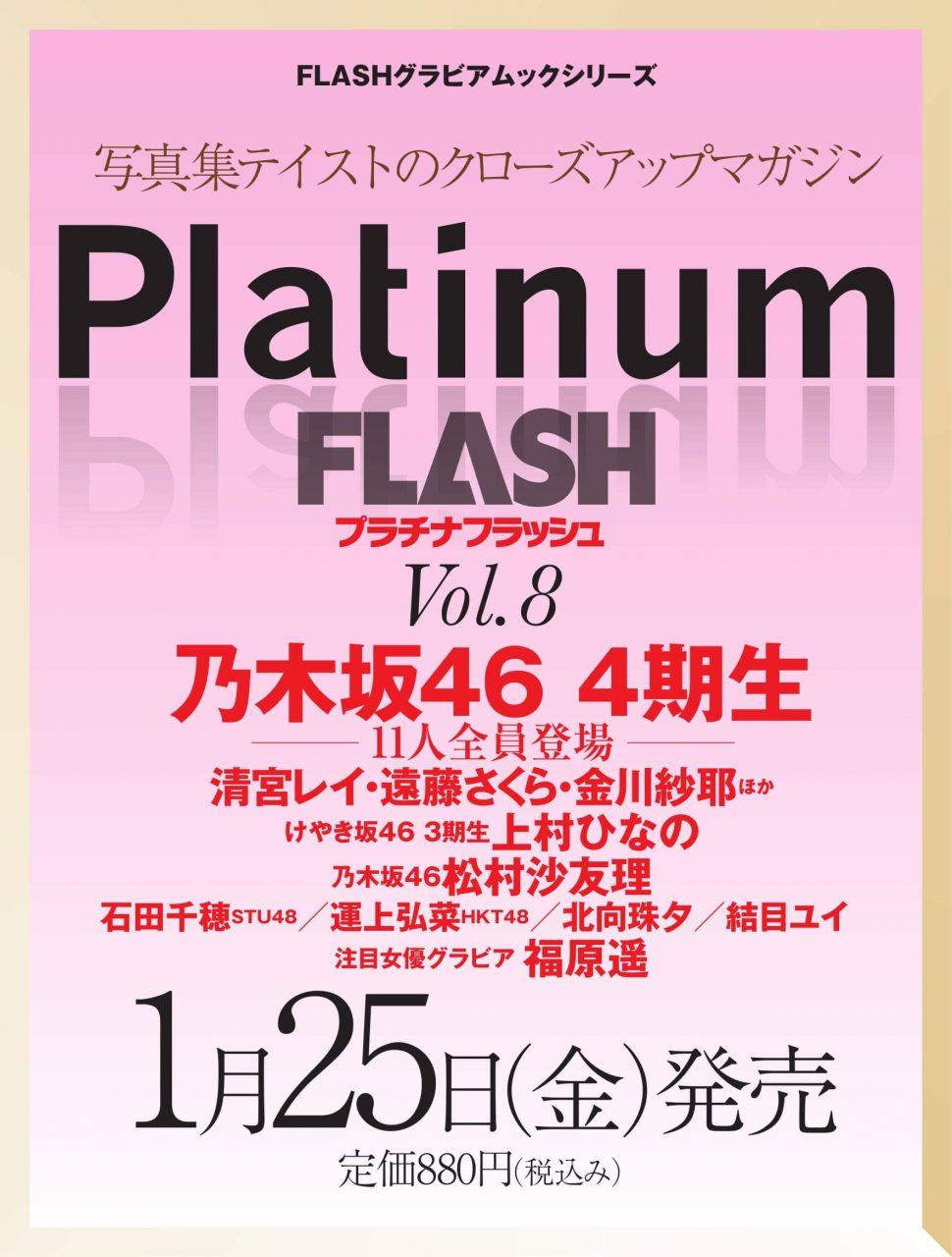 「Platinum FLASH vol.8」グラビア:STU48 石田千穂 / HKT48 運上弘菜 [1/25発売]