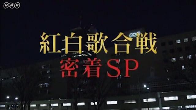 「AKB48SHOW!」#208:紅白歌合戦密着SP! [1/13 22:50~]
