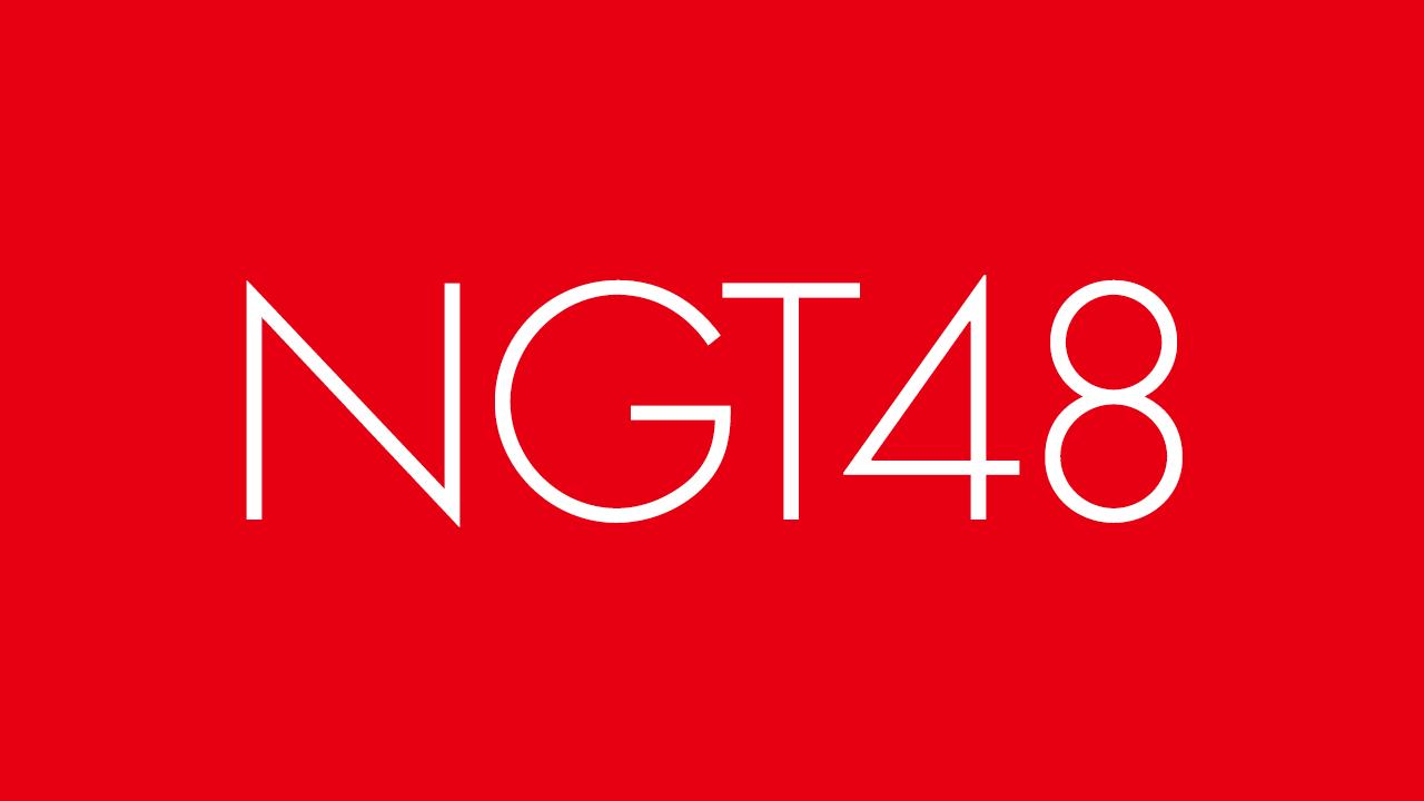 NGT48 山口真帆「なんで嘘ばかりつくんでしょうか」