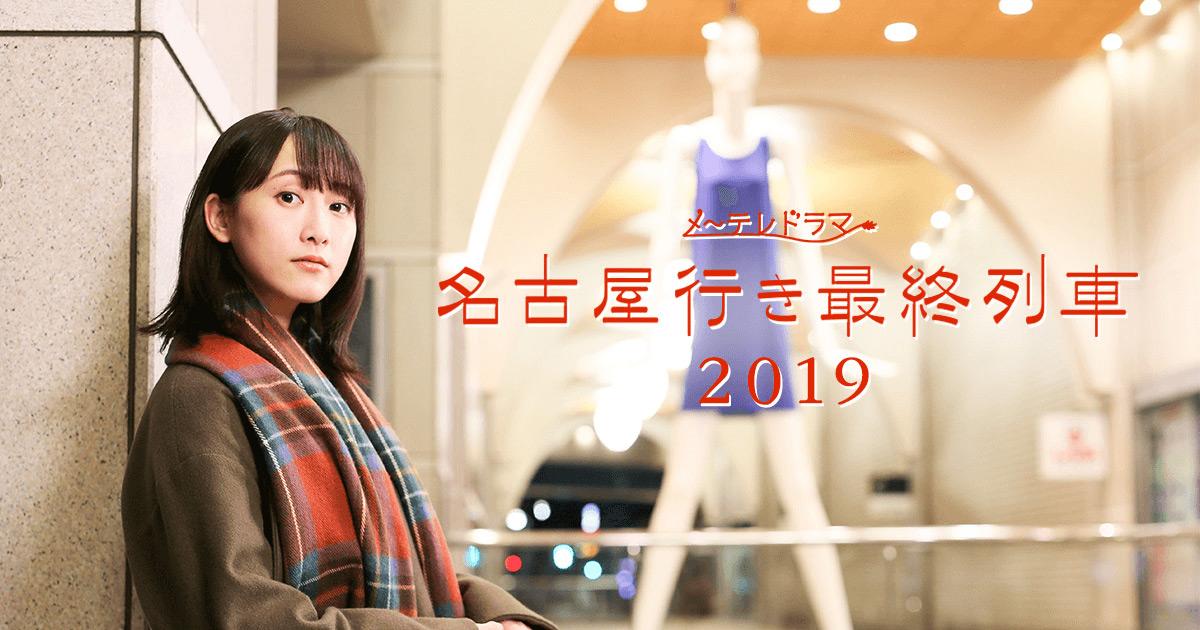 【新ドラマ】松井玲奈「名古屋行き最終列車2019」第1話 [1/14 24:25~]