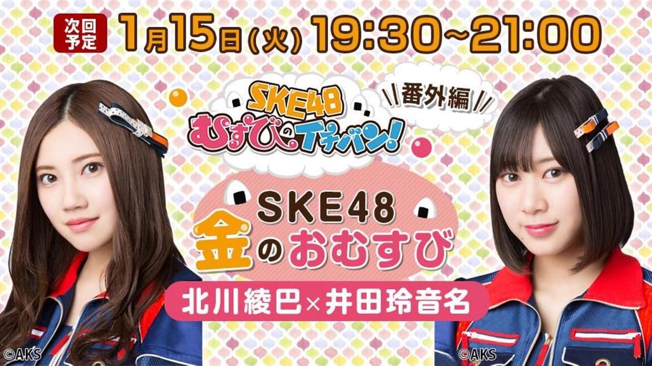 SHOWROOM「SKE48金のおむすび」出演:北川綾巴・井田玲音名 [1/15 19:30~]