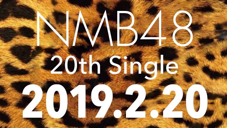 【予約開始】NMB48 20thシングル、2/20発売決定!センターは白間美瑠!