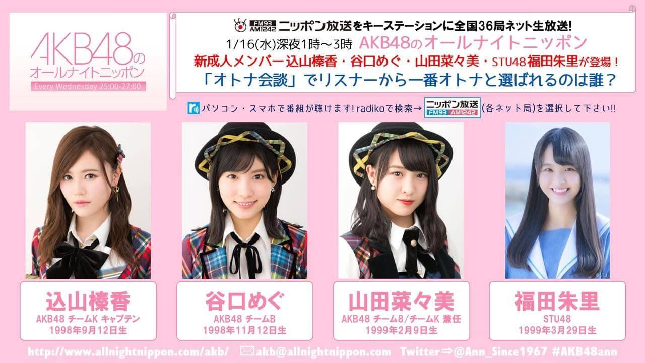 「AKB48のオールナイトニッポン」出演:込山榛香・谷口めぐ・山田菜々美・福田朱里 [1/16 25:00〜]