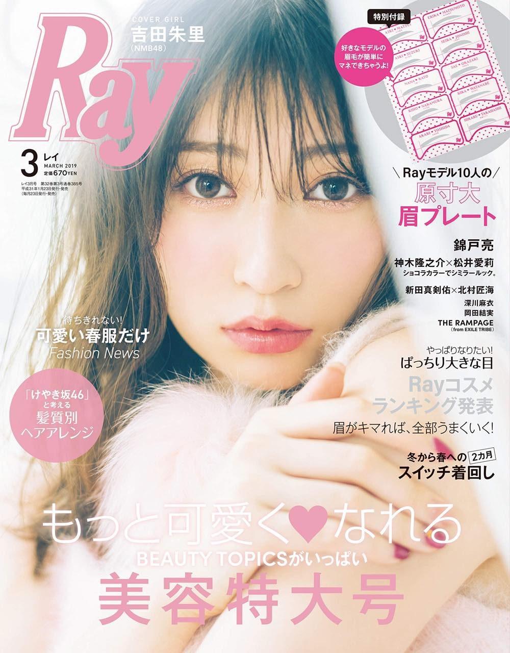 NMB48吉田朱里「Ray 2019年3月号」単独表紙! [1/23発売]