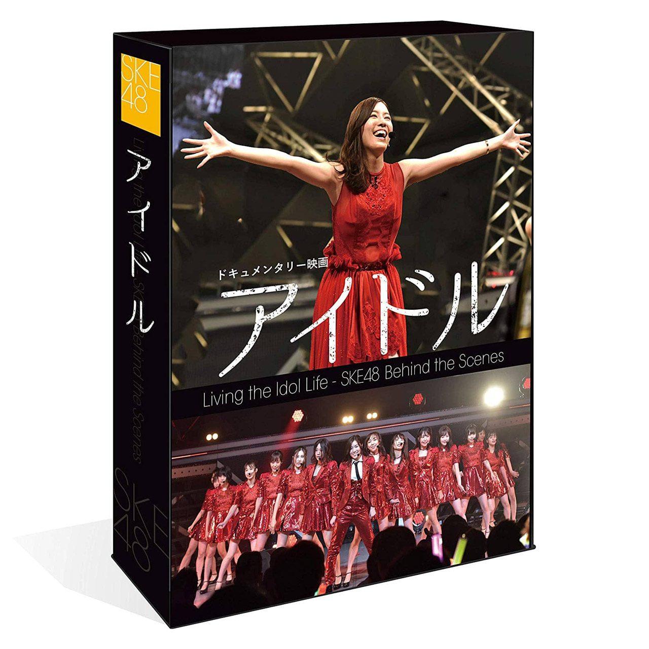 【予約開始】SKE48 ドキュメンタリー映画「アイドル」 Blu-ray&DVD-BOX化!4/5発売決定!
