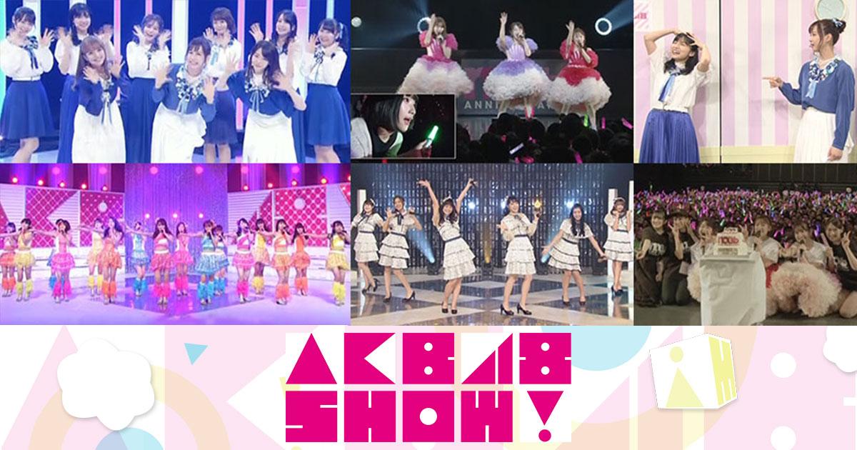 NHK BSプレミアム「AKB48SHOW!」#209:池の水を抜きたい / 毒蜘蛛 / ノースリーブス10周年ライブに潜入 [1/20 22:50~]