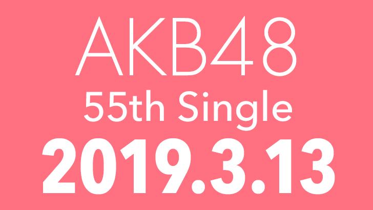 AKB48 55thシングル 選抜メンバー発表!センターは指原莉乃!