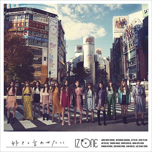 IZ*ONE 日本デビューシングル「好きと言わせたい」フラゲ日!