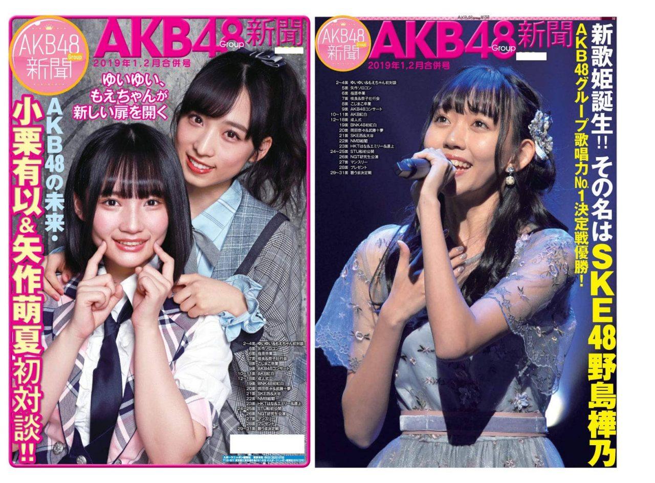 「AKB48Group新聞 2019年1・2月合併号」W表紙:AKB48小栗有以×矢作萌夏 / SKE48野島樺乃 [1/25発売]