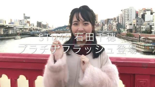 【動画】STU48石田千穂「Platinum FLASH vol.8」オフショット&PR映像