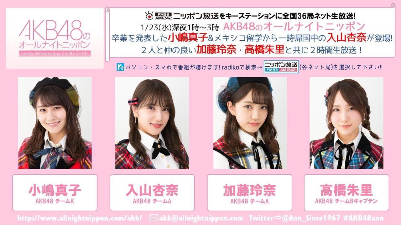 「AKB48のオールナイトニッポン」出演:小嶋真子・入山杏奈・加藤玲奈・高橋朱里 [1/23 25:00〜]