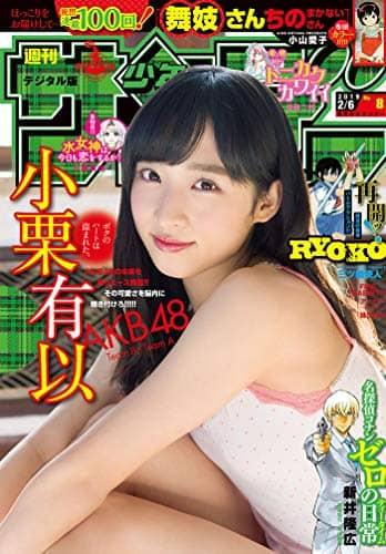 AKB48小栗有以「週刊少年サンデー 2019年 No.8」表紙&巻頭グラビア! [1/23発売]