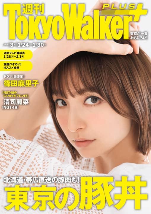 週刊 東京ウォーカー+ 2019年 No.3 [電子書籍]