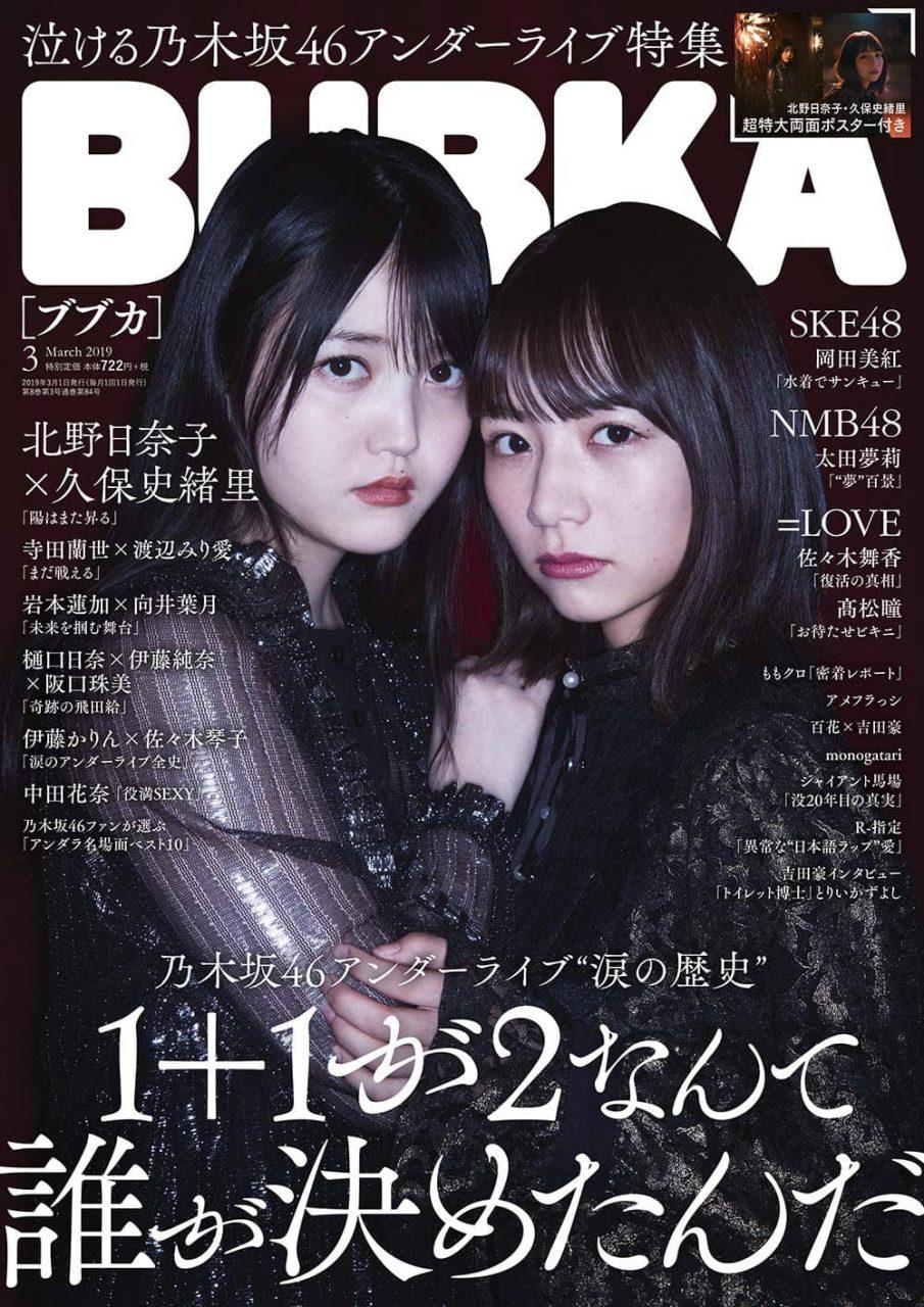 「BUBKA 2019年3月号」掲載:SKE48岡田美紅 / NMB48太田夢莉 ほか [1/31発売]