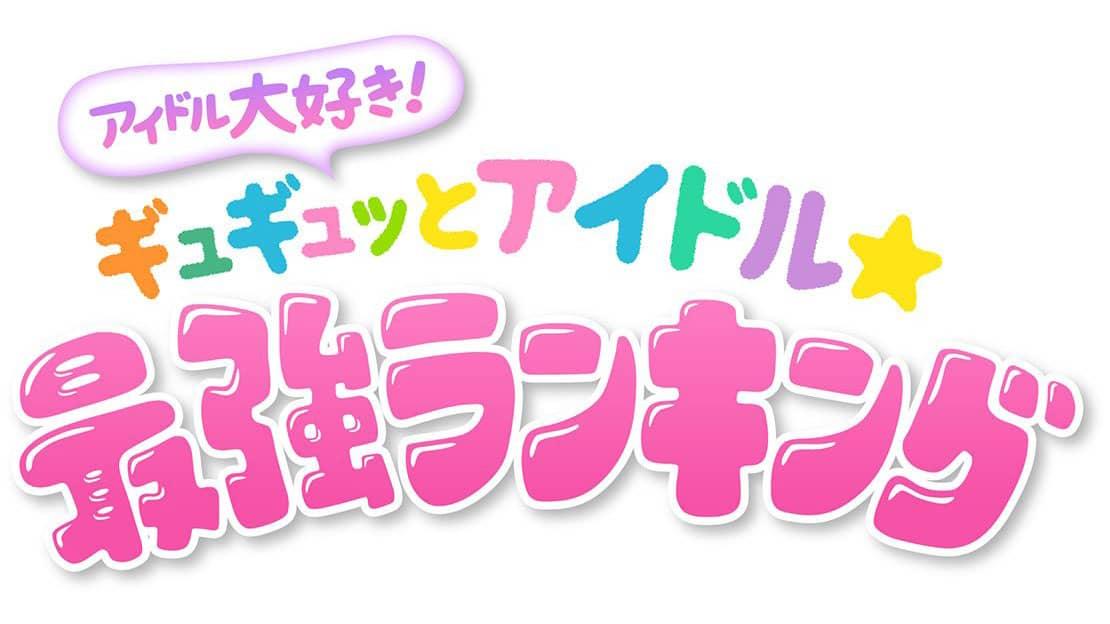 STU48 瀧野由美子&立仙百佳が「ギュギュッとアイドル☆最強ランキング」に出演!【ミュージック・ジャパンTV】