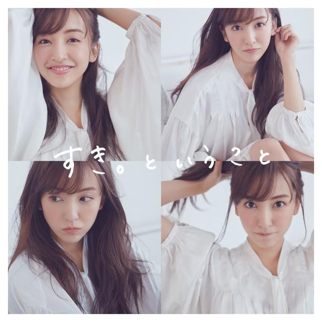 板野友美 11thシングル「 すき。ということ」