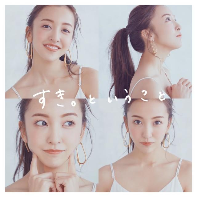 板野友美 11thシングル「 すき。ということ」ジャケット&フルMV公開!