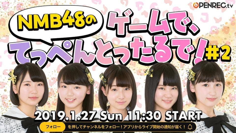 OPENREC.tv「NMB48のゲームで、てっぺんとったるで!」#2 * 安部若菜・泉綾乃・河野奈々帆・前田令子・溝渕麻莉亜 [1/27 11:30~]