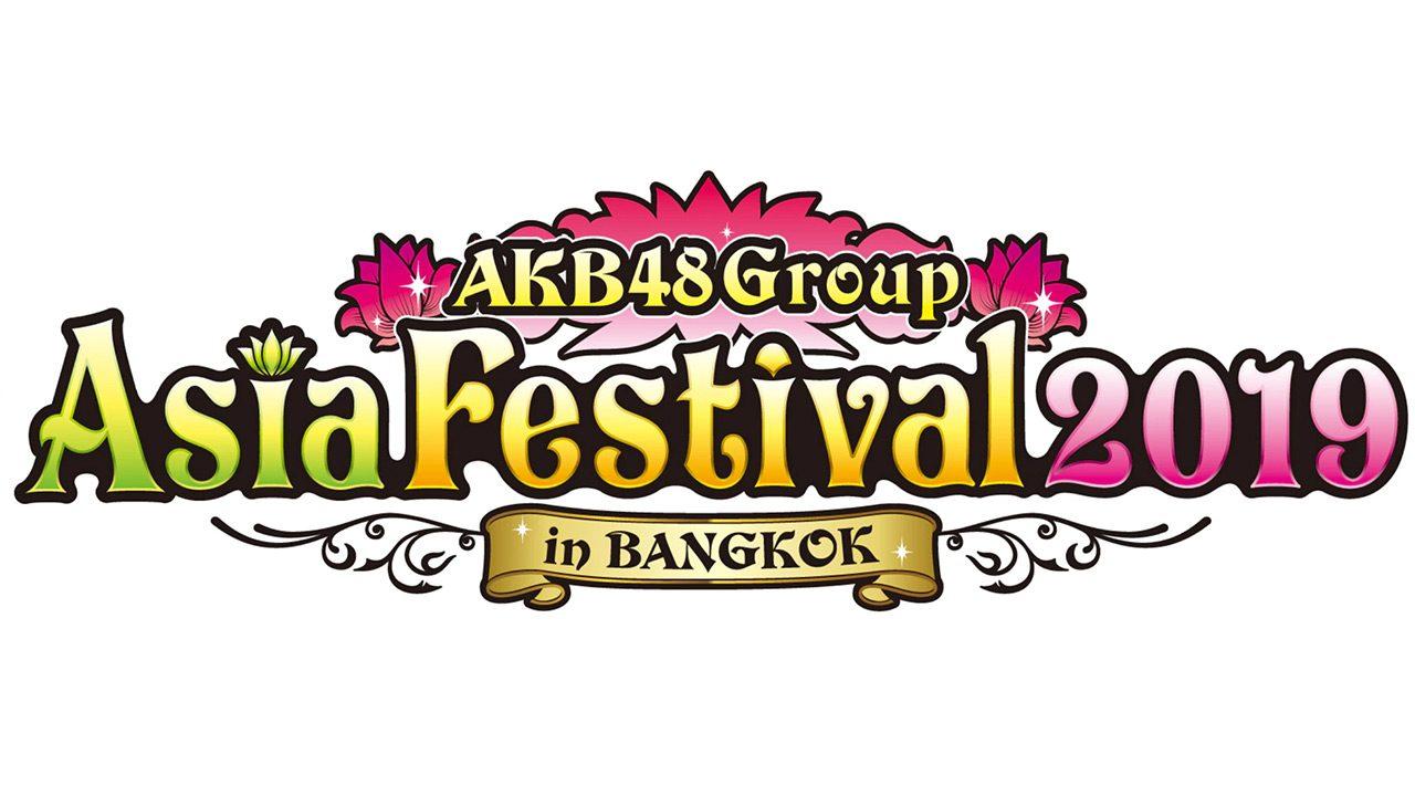 ファミリー劇場「AKB48グループ アジアフェスティバル 2019 in バンコク ジョイントコンサート」独占生中継! [1/27 21:00~]