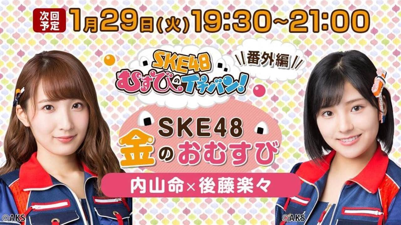 SKE48内山命・後藤楽々 * SHOWROOM「SKE48金のおむすび」 [1/29 19:30~]