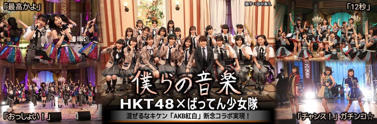 HKT48 * フジテレビNEXT「西川貴教の僕らの音楽」#19 [1/31 19:00~]