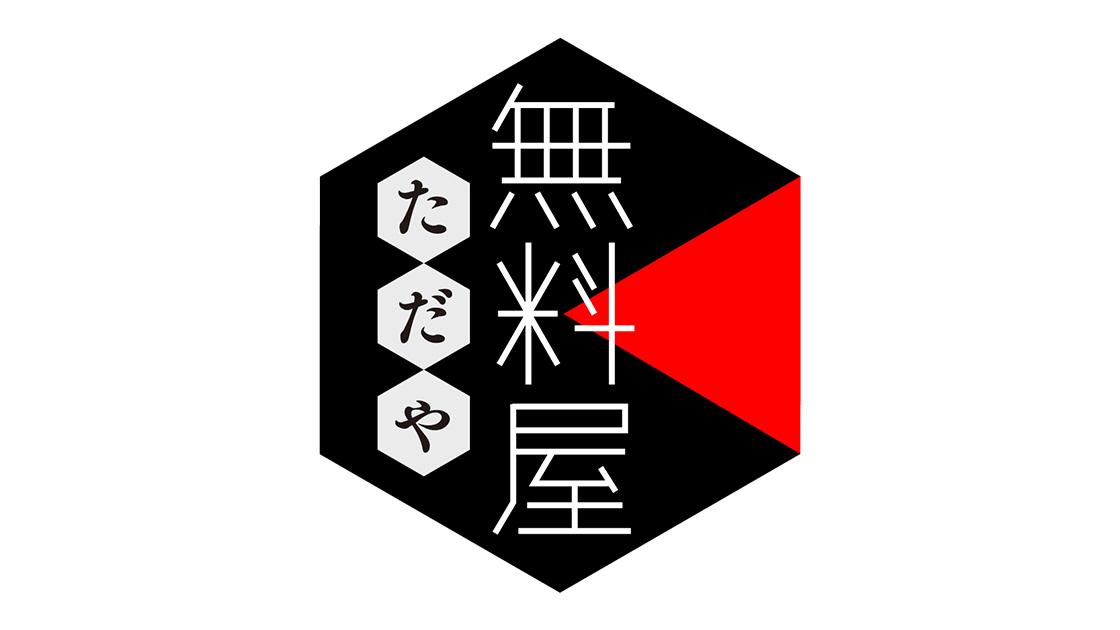 NGT48 中井りかがMC、タダでプレゼントしまくる生放送! テレ朝「無料屋」 [4/25 24:50〜]