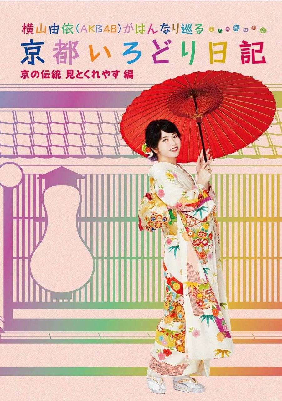 「横山由依(AKB48)がはんなり巡る 京都いろどり日記」DVD&Blu-ray 第5巻「京の伝統見とくれやす」編 [2/6発売]