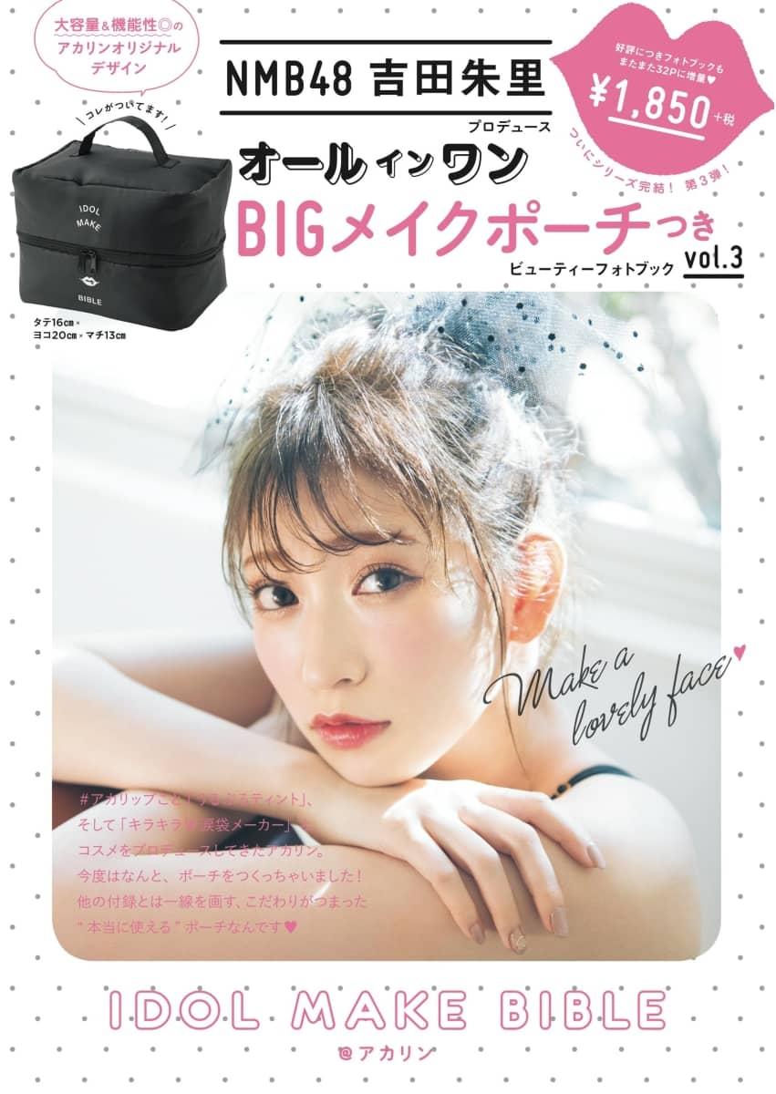 「NMB48吉田朱里 プロデュース オールインワンBIGメイクポーチつき IDOL MAKE BIBLE@アカリン」 [2/2発売]