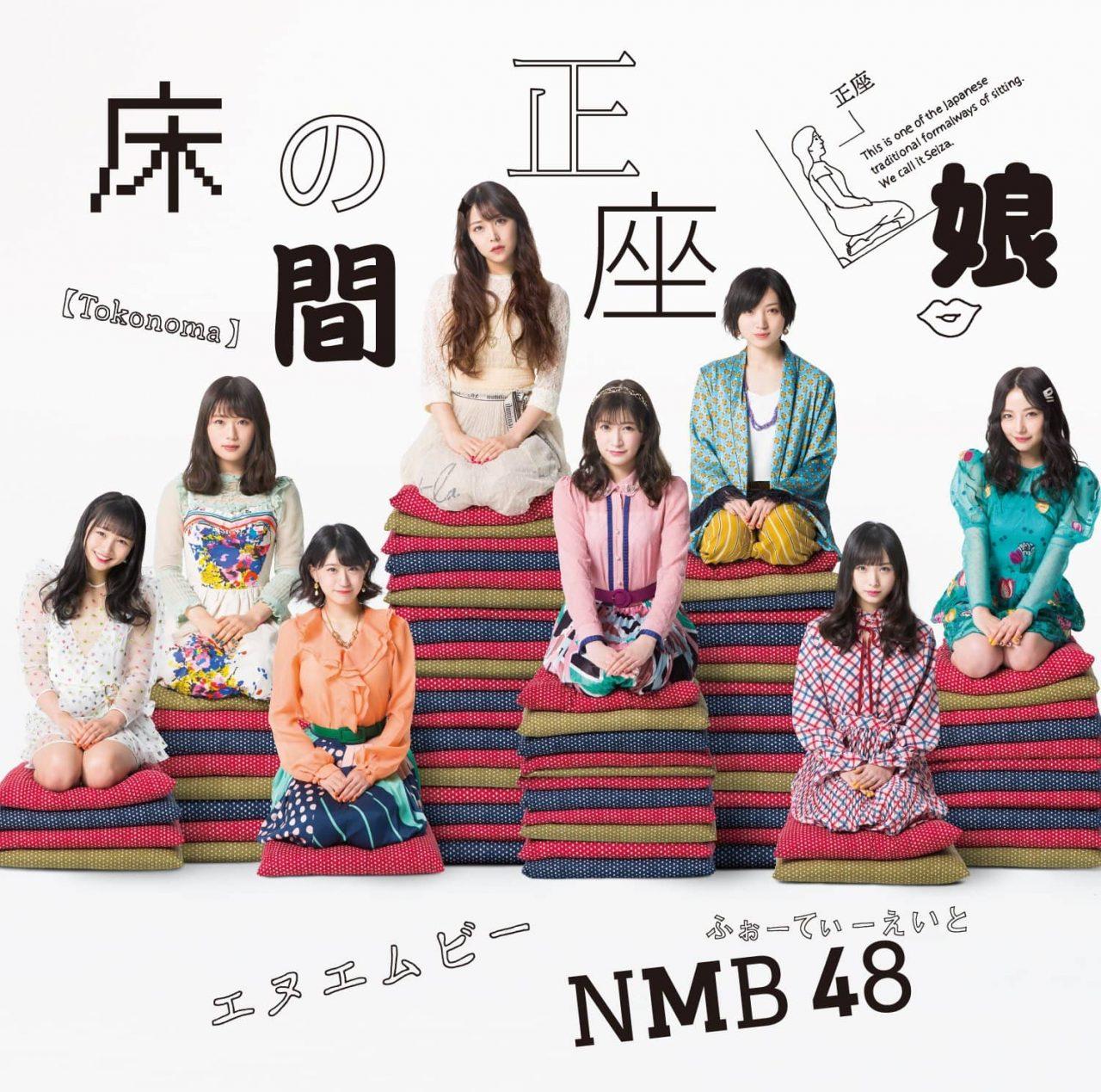 NMB48 20thシングル「床の間正座娘」