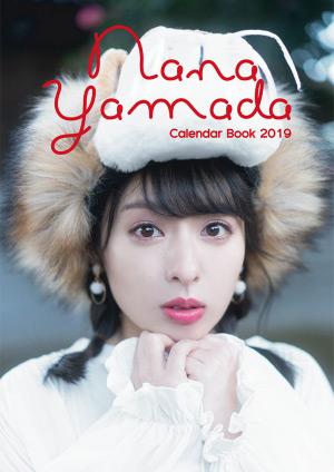 「山田菜々 カレンダーブック 2019.04 – 2020.03」3/9発売決定!