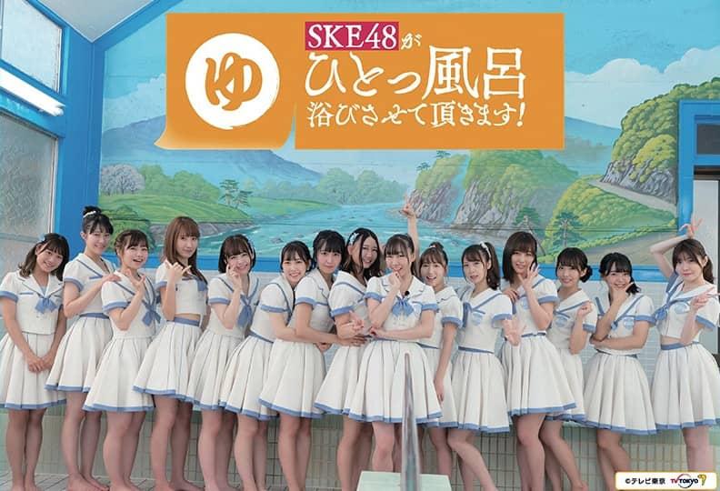 テレ東「SKE48がひとっ風呂浴びさせて頂きます!」 [2/5 25:30~]