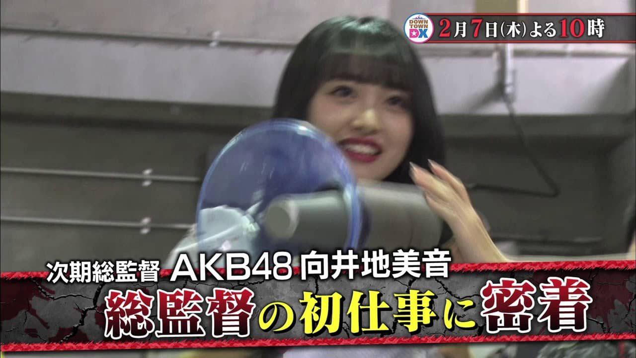 AKB48向井地美音・横山由依 * 日テレ「ダウンタウンDX」総監督の初仕事に密着! [2/7 22:00~]
