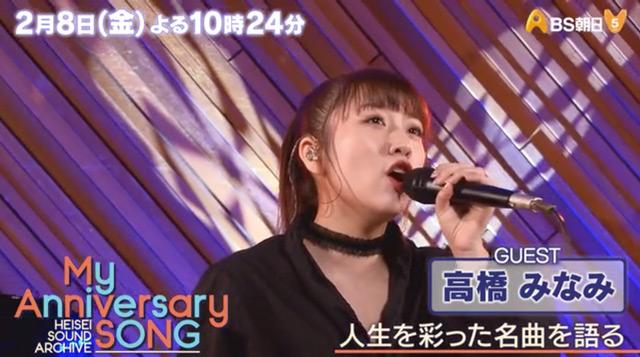 高橋みなみ * BS朝日「My Anniversary SONG〜HEISEI SOUND ARCHIVE」 [2/8 22:24~]