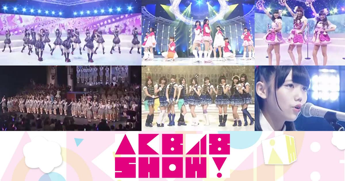 「AKB48SHOW! REMIX 2018」#10:今こそ聞きたい曲を大特集! [2/10 22:50~]