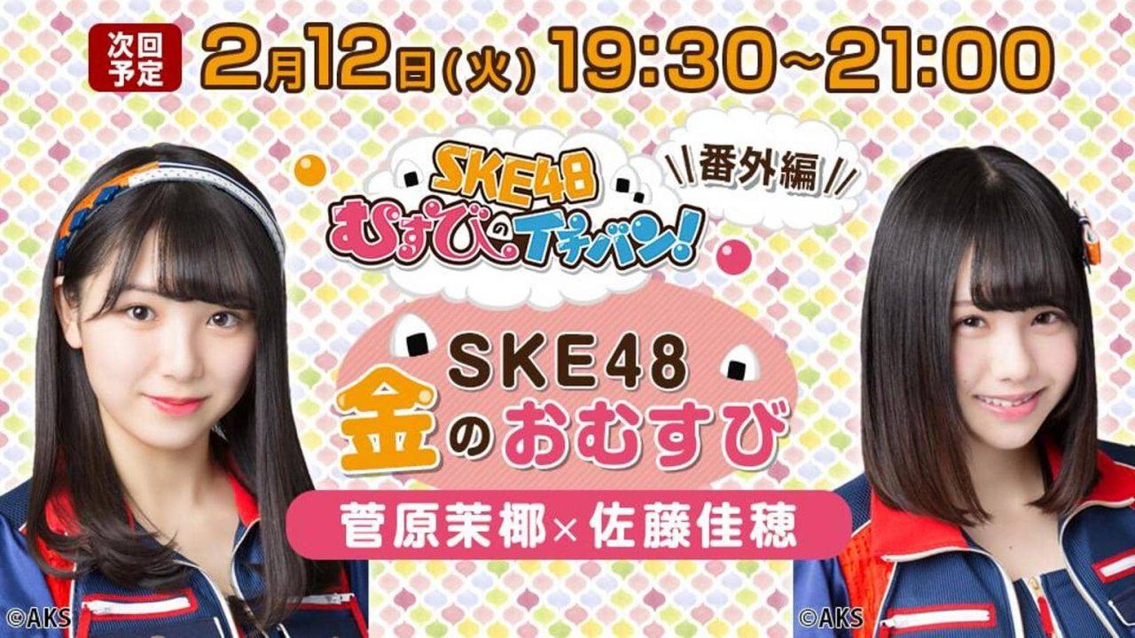 SKE48菅原茉椰・佐藤佳穂 * SHOWROOM「SKE48金のおむすび」 [2/12 19:30~]