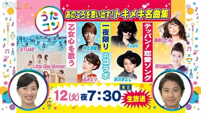 STU48 * NHK「うたコン」あのころを思い出す!トキメキ名曲集 [2/12 19:30~]