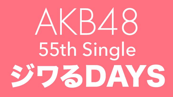AKB48 55thシングル「ジワるDAYS」タイトル決定!C/W曲歌唱メンバー発表!