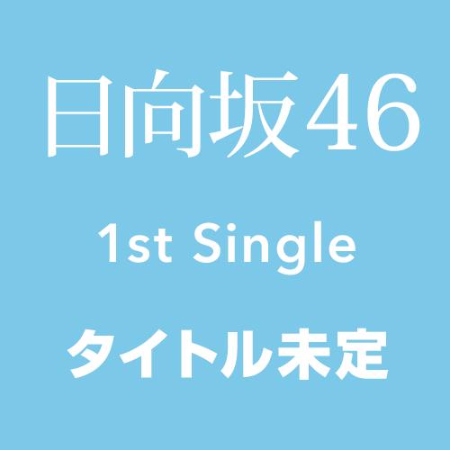 日向坂46 デビューシングル「タイトル未定」
