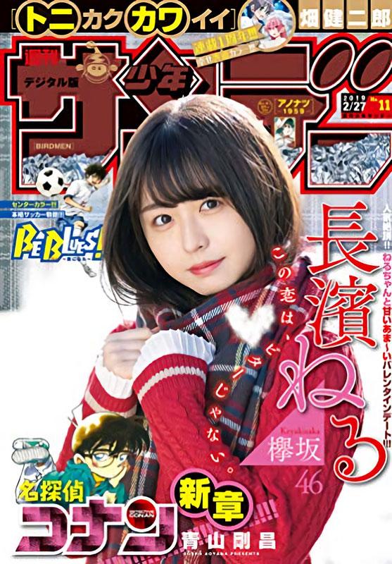 週刊少年サンデー No.11 2019年2月27日号