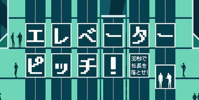 西野未姫 * テレビ朝日「エレベーターピッチ!」 [2/20 26:24~]