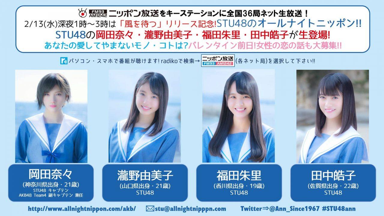 「STU48のオールナイトニッポン」出演:岡田奈々・瀧野由美子・福田朱里・田中皓子 [2/13 25:00〜]