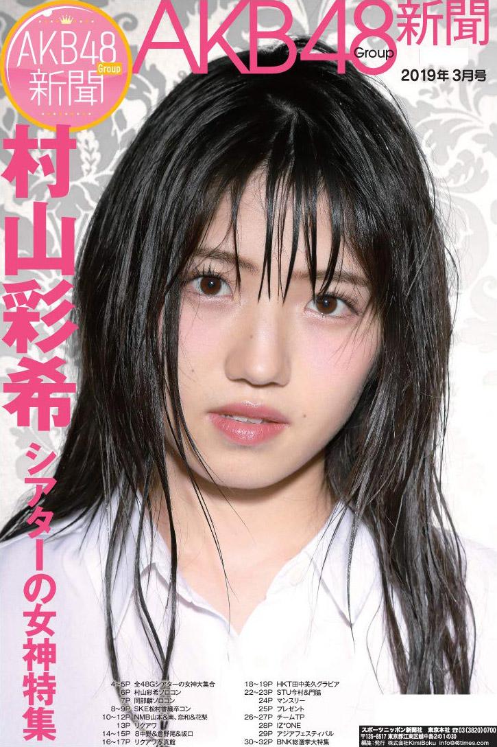 AKB48Group新聞 2019年3月号