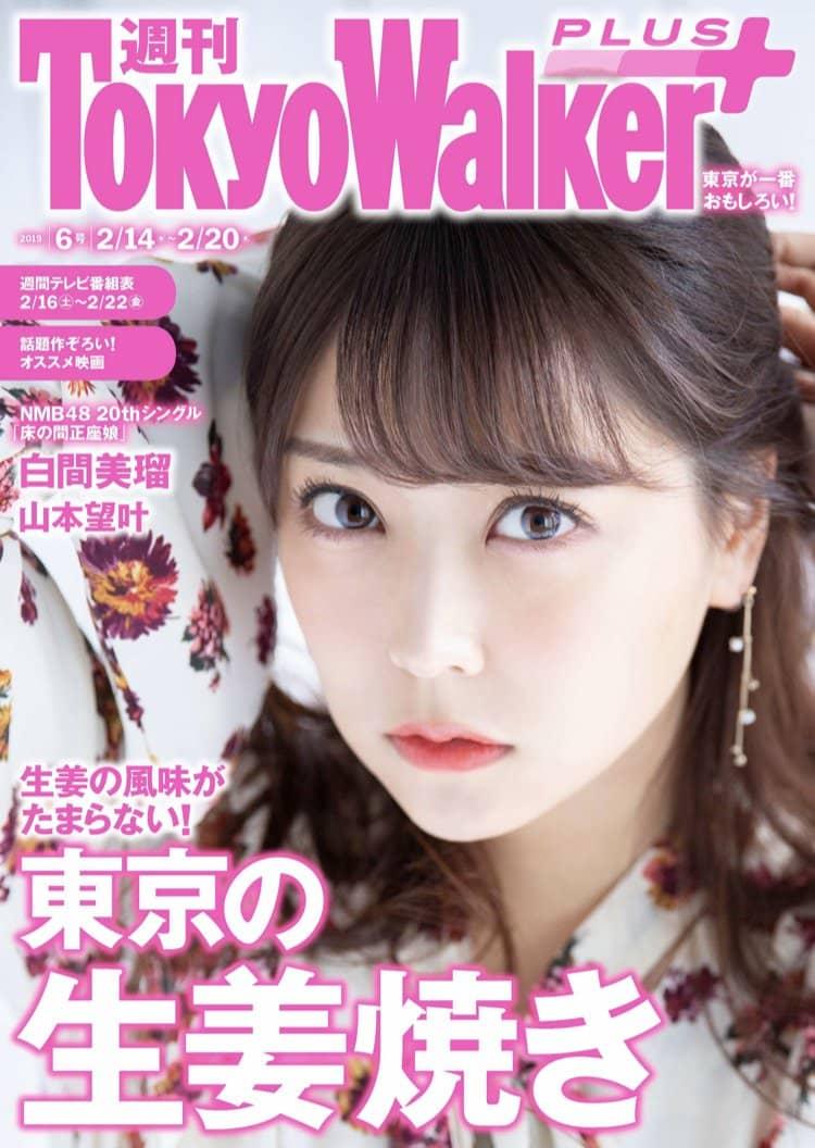 週刊 東京ウォーカー+ 2019年 No.6 [電子書籍]