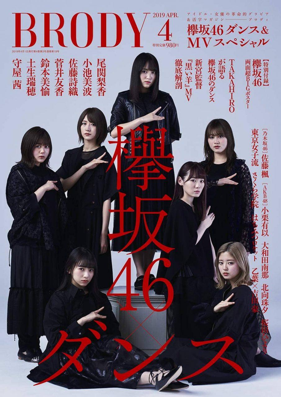 「BRODY 2019年4月号」グラビア:AKB48 小栗有以 / 大和田南那 [2/23発売]