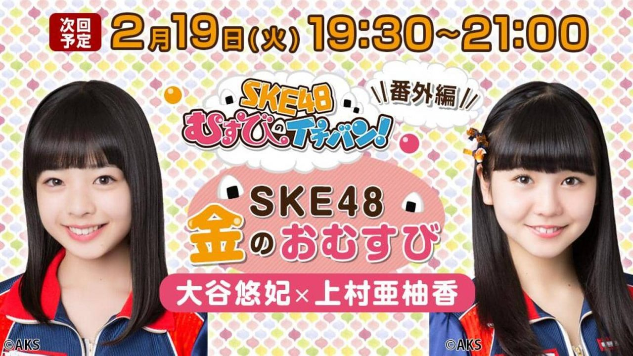 SKE48大谷悠妃・上村亜柚香 * SHOWROOM「SKE48金のおむすび」 [2/19 19:30~]