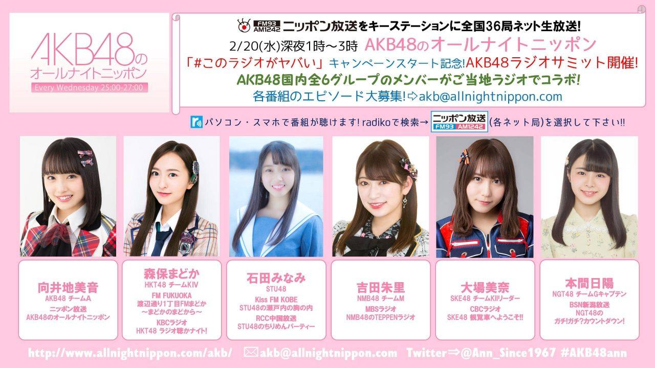 「AKB48のオールナイトニッポン」48グループラジオサミット開催! [2/20 25:00〜]